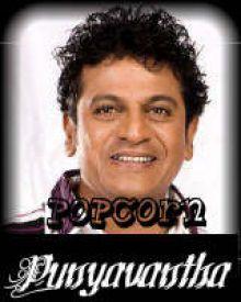 Punyavantha