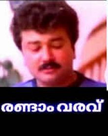 Randam Varavu 1990 Malayalam Movie