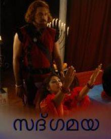Sadgamaya