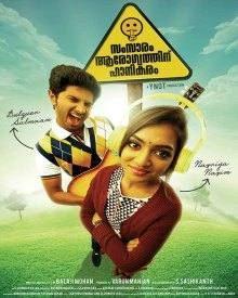 samsaram arogyathinu hanikaram movie releasing date