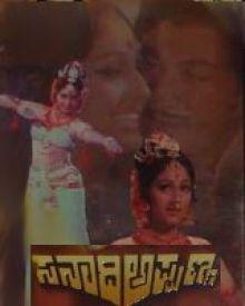 Sanaadi Appanna