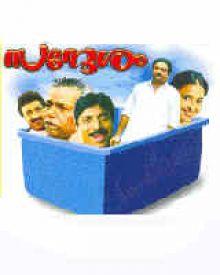 Sandesham