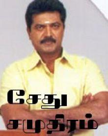 Sethu Samudhiram