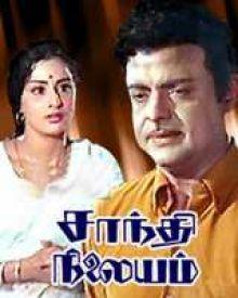 Shanti Nilayam