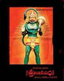 Sri Anjaneyam