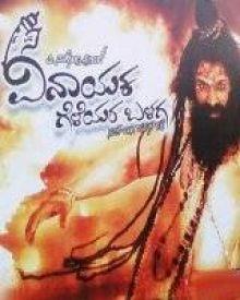 Vinayaka Geleyara Balaga