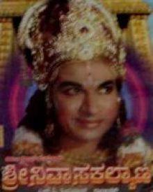 Srinivasa Kalyana 1974