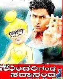 Sundari Ganda Sadananda