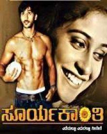 Suryakanthi