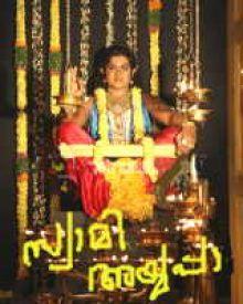 Swami Ayyappa