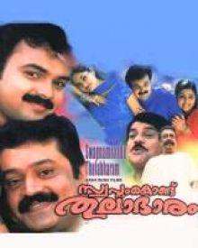 Swapnam Kondu Thulabharam