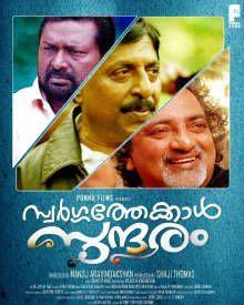 Swargathekkal Sundaram 2015 Malayalam Movie