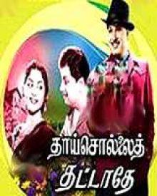 Thaai Sollai Thattadhe