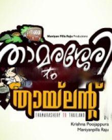 Thamarassery To Thailand