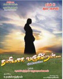 Thaniyaga Varugiren