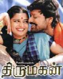 Thirumagan