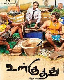 Ulkuthu Tamil Full Movie