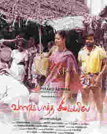 Vaanam Partha Seemaiyile