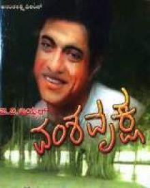 Vamshavruksha