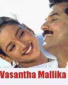 Vasantha Mallika
