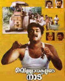 Vellanakalude Nadu