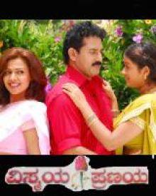 Vismaya Pranaya