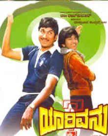 Yaarivanu? (1984)