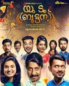 You Too Brutus 2015 Malayalam Movie