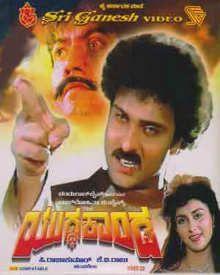 Yuddha Kanda 1989