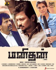 Exclusive Story Of MANITHAN