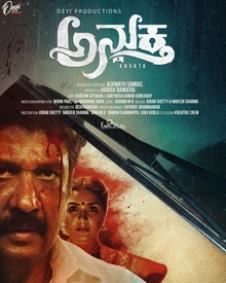 Latest Kannada Movies Kannada Movies 2019 List Of Kannada Films