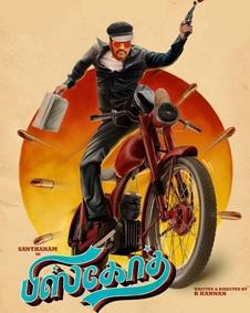 Biskoth (2020) | Biskoth Movie | Biskoth Tamil Movie Cast & Crew, Release Date, Review, Photos, Videos – Filmibeat