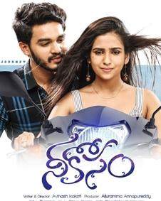 Latest Telugu Movies   Telugu Movies 2019   List Of Telugu