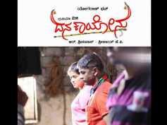 Duniya Vijay's Dana Kayonu Gearing Up For Dasara Release