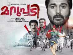 Marupadi Official Trailer Is Out