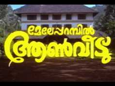 Past To Present: Who can replace Jayaram & others if Meleparambil Aanveedu Is Remade Now?