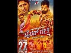 It's Here! Sathish Ninasam's Upcoming Film TIGER GALLI To Release On October 27!