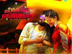 Pokkiri Simon Box Office: First Weekend (3 Days) Kerala Collections