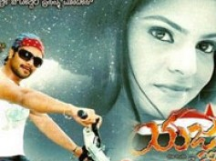 Movie Yagna Review