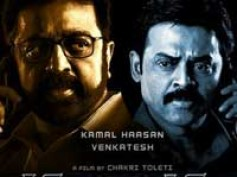 Kamal-Venky's Eenadu releases on September 18