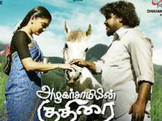 Azhagarsamiyin Kudhirai to be screened at Toronto Film Festival