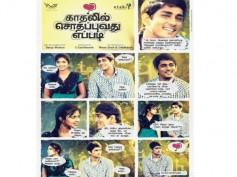 Kadhalil Sodhapuvadu Yeppadi goes for an innovative promotional campaign