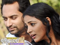 Olipporu - Fahad Fazil's Eighth Movie Of The Year