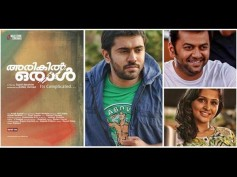 Arikil Oraal - Movie Review