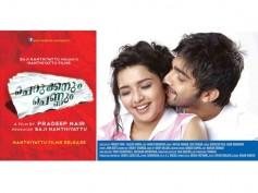 Sreejith Vijay In Cherukkanum Pennum