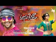 Vishnu Manchu's Doosukeltha Starts With A Bang At Box Office