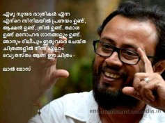 Ezhu Sundara Rathrikal Is A Different Movie, Says Lal Jose
