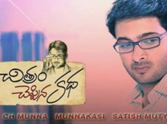 Uday Kiran's Last Movie Chitram Cheppina Katha Trailer Released
