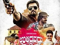 Ulidavaru Kandanthe - Movie Review: Suspense, Confusion Continues