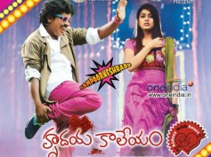 Hrudaya Kaleyam - Movie Review